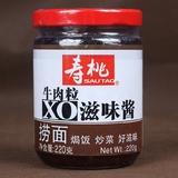 香港寿桃牌 瓶装牛肉粒XO滋味酱220g罐装 意面酱 捞面 拌面酱拌饭