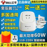 公牛变压器220V转110V美国日本电器电源110V转220V电压转换器正品