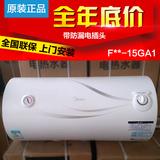 美的(Midea)F50-21A1/15GA1 热水器 电 储水式F40升F60/F80