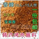 秘制韩国烧烤蘸料/韩式烤肉撒料佐料/香辣羊肉串调料粉400g包邮