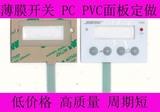 厂家定做薄膜开关 按键 PVC PC 面板打样 仪器仪表面贴 面膜标牌