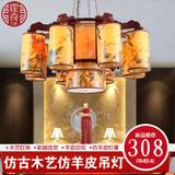 中式仿古实木客厅餐厅吊灯古典茶楼酒店包厢中式吊灯羊皮灯具灯饰