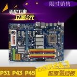 全国包邮 P31 P41 P43 P45主板 DDR2 775主板 DDR3支持至强771