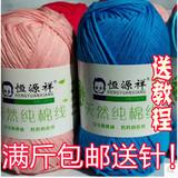 恒源祥纯棉线中粗手编毛线儿童宝宝帽子围巾线厂家直销特价