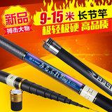 特价日本进口9/10/11/12/13/14/15米超硬碳素竿长节竿手竿钓鱼竿