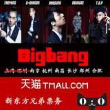2016BIGBANG三巡 杭州 南昌 长沙演唱会门票好位置现票快递
