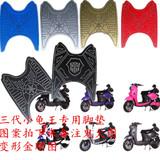 电动车摩托车改装配件小龟王踏板车装饰件铝合金脚垫小龟