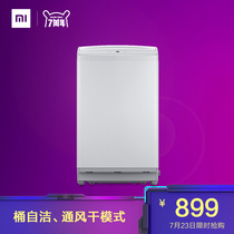 (Hand 899 Yuan) Redmi millet rice 8kg kg automatic household washing machine large capacity