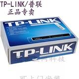 全新TP-Link/普联技术 TL-SG1008+ 8口全千兆交换机 1000M交换机