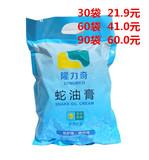 正品新包装隆力奇蛇油膏护手霜20g+6g袋装30袋滋润保湿防冻裂包邮