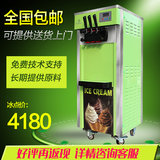 冰之乐冰淇淋机器 商用全自动三色软质冰淇淋机器甜筒机雪糕机