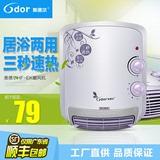 奥德尔HF-EK取暖器 家用壁挂电暖器 节能省电暖气 浴室防水暖风机