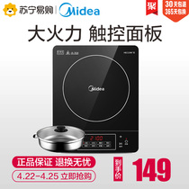 Midea C21-Simple103 Induction Cooker Home intelligent hot pot electromagnetic stove big firepower fry