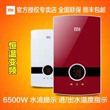 MI/DSK-65超薄即热式电热水器智能恒温快速热家用淋浴洗澡机厨宝
