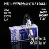 上海亚明1923金卤灯 球泡型  70W 150W175W250W400W 金属卤化物灯