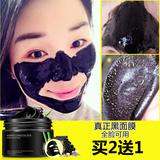 艾樱 竹炭撕拉式吸去黑头面膜 清洁粉刺收缩毛孔去黑头鼻贴面膜泥
