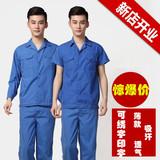 工作服套装男短袖上衣上装汽修电焊服夏季长袖薄款工厂制服劳保服