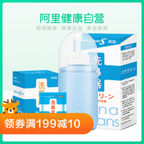 Qingsen medical nasal irrigator household special nasal wash saline 300ml rhinitis adult children's nasal plug pot