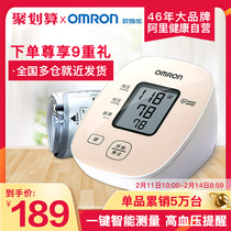 Omron Blood Pressure measuring instrument home electronic sphygmomanometer pressure gauge high precision elderly arm medical instrument