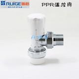 瑞格PPR温控阀 直式/角式 暖气片专用阀门 铜阀散热器6分DN15 20