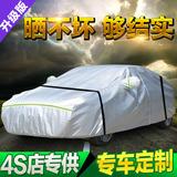 起亚K3车衣K2三厢K4车罩K5福瑞迪KX3赛拉图智跑KX5专用防晒防雨