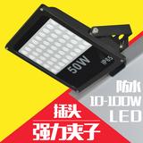 会展览会夹子投光灯 IP65户外投光灯防水 超薄投光灯 贴片led射灯