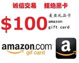 【购买连续掌柜】中国卓越亚马逊礼品卡100元看清说明小心骗子