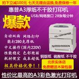 二手惠普hp5550 A3彩色激光打印机HP5500铜版纸不干胶相片打印