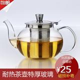 耐热玻璃茶壶大容量加厚耐高温不锈钢茶漏壶过滤内胆花茶壶烧水壶