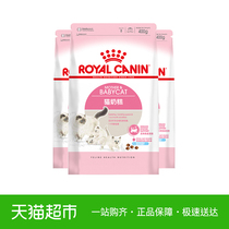 Royal cat food BK34 cat milk cake 1-4 months old 0 4KG*3 package breeding period female cat prologue kitten