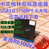 [现货梅林]Netgear R6300 V2 AC1750M双频穿墙wifi无线路由器