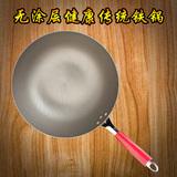 OKO老式传统铸铁锅炒锅生铁锅圆底平底电磁炉通用无涂层加厚锅具