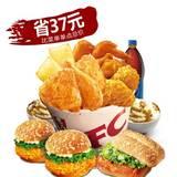 全国正品 KFC超级外带全家桶 肯德基宅急送外卖 网上订餐
