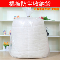 Large quilt dust bag quilt bag storage bag clothes packing bag moving bag PE plastic bag woven bag