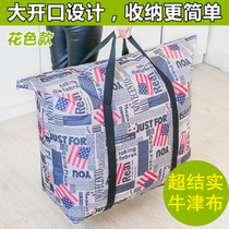 Oversized woven bag canvas moving bag thickened waterproof luggage packing bag storage bag snake bag portable bag