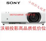 Sony/索尼VPL-F600X投影机 全新正品 全国联保 顺丰包邮 促销中