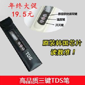 3键TDS笔水质检测试笔矿物质测试笔纯水机带测温水质检测工具正品
