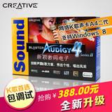 创新Audigy4II SB0612 内置7.1台式电脑网络K歌声卡全新正品保证