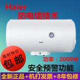 Haier/海尔 ES50H-HC3(E)/40/60升电热水器2000W包邮