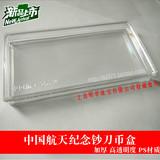 2015年中国航天纪念钞刀币盒/百元航天钞空盒/塑料壳/塑料盒/全新