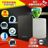 【包邮送包】东芝3T移动硬盘大容量2.5寸USB3.0黑甲虫3TB正品