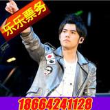 2016周杰伦广州演唱会门票 巡回演唱会广州站