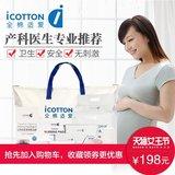 全棉适爱 孕产妇入院待产包春季11件套装 月子卫生巾产后必备用品