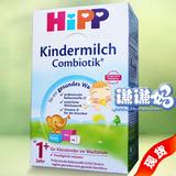 直邮代购德国喜宝益生菌奶粉1+HiPP Combiotik 12+4段成长1岁以上