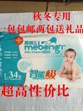 美邦儿美帮儿智能吸纸尿裤S48M40L34XL30片一包包邮两包送礼品
