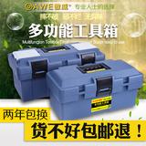 傲威 塑料多功能五金工具箱家用大号维修收纳箱车载工具盒美术箱