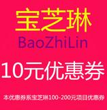 北京养生推拿按摩上门服务100-200元项目优惠券 本地生活上门服务