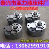 CB-B4/B6/B10/B16/B20/B25/B32/B40/B50/B63/B80/B100/B125齿轮泵