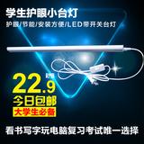 插电 LED护眼小台灯大学生宿舍电脑桌超亮灯带开关T5LED日光灯管