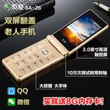 索爱 SA-Z6双屏翻盖老人手机男女款移动老年机超长待机大屏老人机